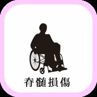 弁護士が交通事故によって脊髄損傷を負われた方やそのご家族をサポートします。